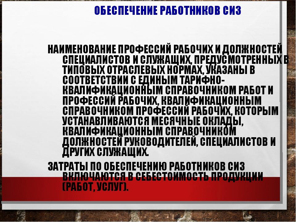 ОБЕСПЕЧЕНИЕ РАБОТНИКОВ СИЗ НАИМЕНОВАНИЕ ПРОФЕССИЙ РАБОЧИХ И ДОЛЖНОСТЕЙ СПЕЦИА...