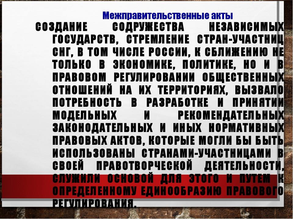 СОЗДАНИЕ СОДРУЖЕСТВА НЕЗАВИСИМЫХ ГОСУДАРСТВ, СТРЕМЛЕНИЕ СТРАН-УЧАСТНИЦ СНГ, В...