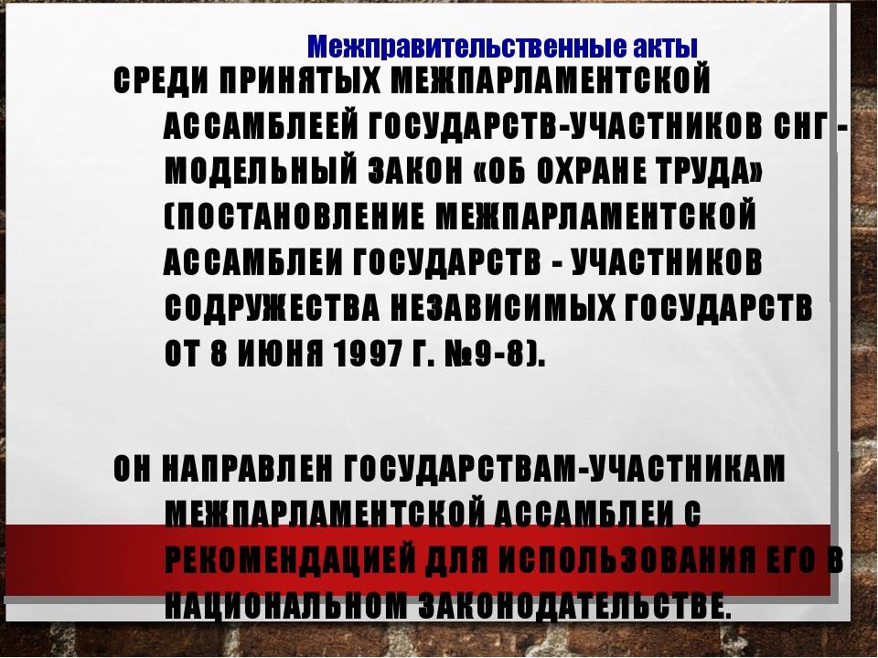 СРЕДИ ПРИНЯТЫХ МЕЖПАРЛАМЕНТСКОЙ АССАМБЛЕЕЙ ГОСУДАРСТВ-УЧАСТНИКОВ СНГ - МОДЕЛЬ...