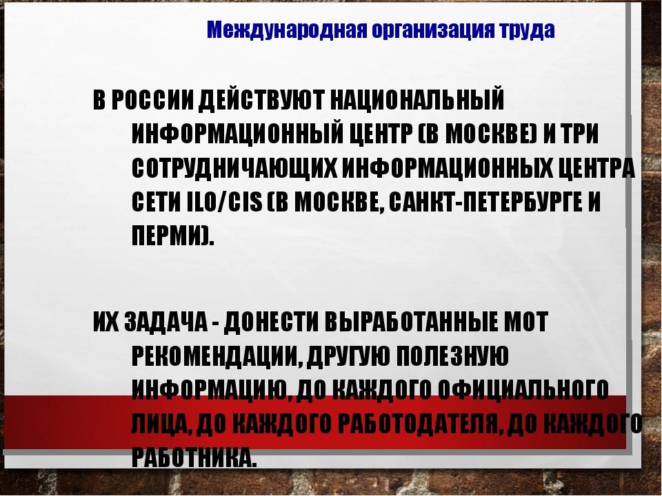 В РОССИИ ДЕЙСТВУЮТ НАЦИОНАЛЬНЫЙ ИНФОРМАЦИОННЫЙ ЦЕНТР (В МОСКВЕ) И ТРИ СОТРУДН...