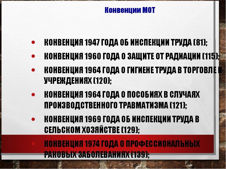 КОНВЕНЦИЯ 1947 ГОДА ОБ ИНСПЕКЦИИ ТРУДА (81); КОНВЕНЦИЯ 1960 ГОДА О ЗАЩИТЕ ОТ...