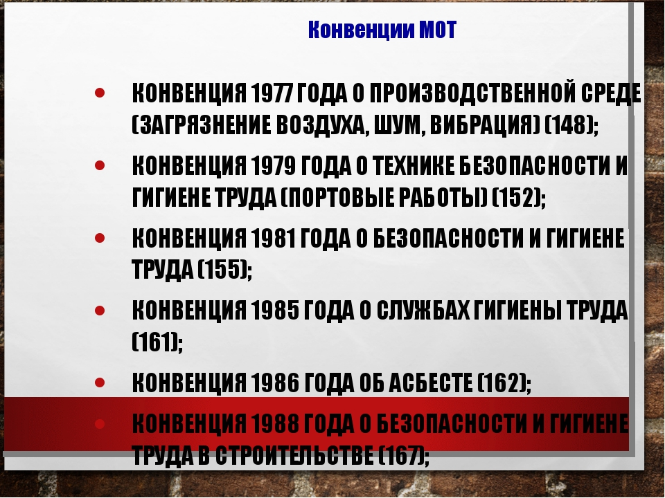 КОНВЕНЦИЯ 1977 ГОДА О ПРОИЗВОДСТВЕННОЙ СРЕДЕ (ЗАГРЯЗНЕНИЕ ВОЗДУХА, ШУМ, ВИБРА...