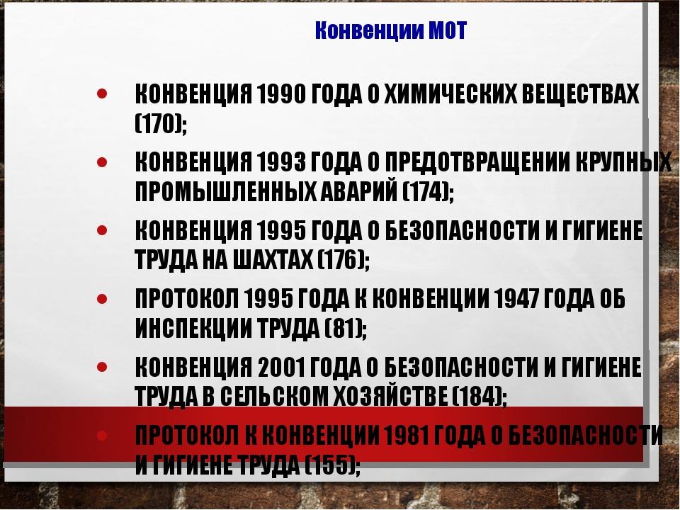 КОНВЕНЦИЯ 1990 ГОДА О ХИМИЧЕСКИХ ВЕЩЕСТВАХ (170); КОНВЕНЦИЯ 1993 ГОДА О ПРЕДО...