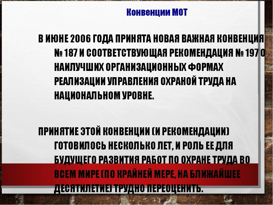 В ИЮНЕ 2006 ГОДА ПРИНЯТА НОВАЯ ВАЖНАЯ КОНВЕНЦИЯ № 187 И СООТВЕТСТВУЮЩАЯ РЕКОМ...