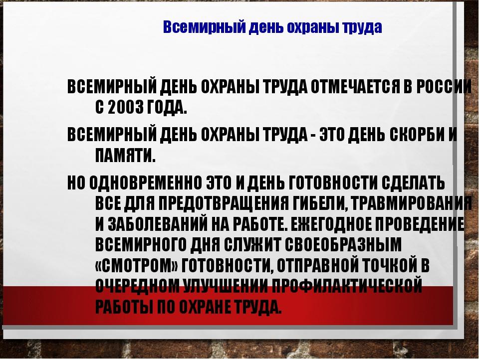 ВСЕМИРНЫЙ ДЕНЬ ОХРАНЫ ТРУДА ОТМЕЧАЕТСЯ В РОССИИ С 2003 ГОДА. ВСЕМИРНЫЙ ДЕНЬ О...