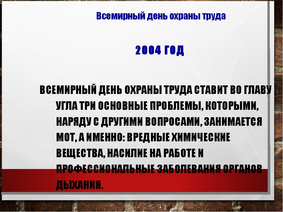 2004 ГОД ВСЕМИРНЫЙ ДЕНЬ ОХРАНЫ ТРУДА СТАВИТ ВО ГЛАВУ УГЛА ТРИ ОСНОВНЫЕ ПРОБЛЕ...