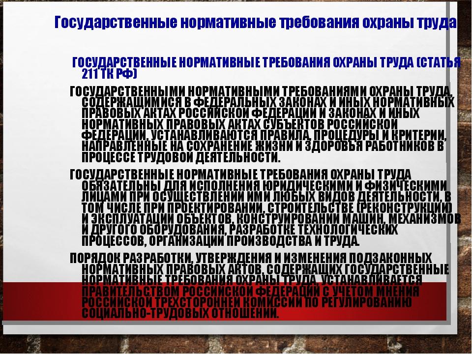 ГОСУДАРСТВЕННЫЕ НОРМАТИВНЫЕ ТРЕБОВАНИЯ ОХРАНЫ ТРУДА (СТАТЬЯ 211 ТК РФ) ГОСУД...