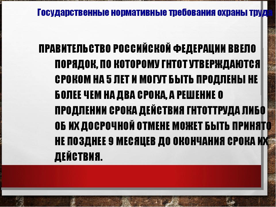 ПРАВИТЕЛЬСТВО РОССИЙСКОЙ ФЕДЕРАЦИИ ВВЕЛО ПОРЯДОК, ПО КОТОРОМУ ГНТОТ УТВЕРЖДАЮ...