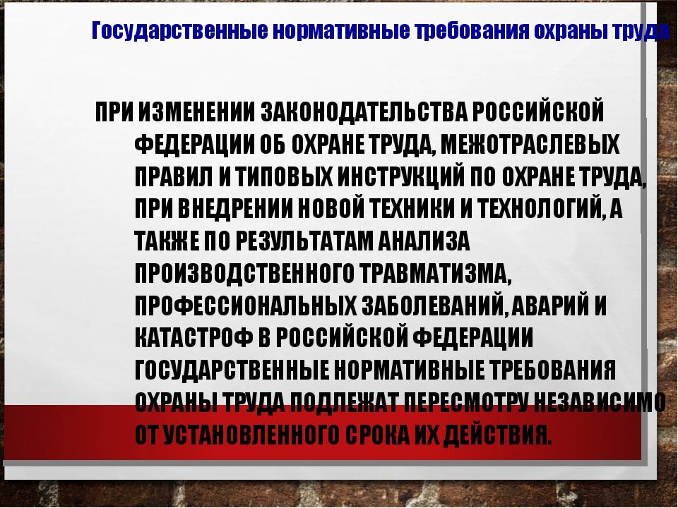 ПРИ ИЗМЕНЕНИИ ЗАКОНОДАТЕЛЬСТВА РОССИЙСКОЙ ФЕДЕРАЦИИ ОБ ОХРАНЕ ТРУДА, МЕЖОТРАС...