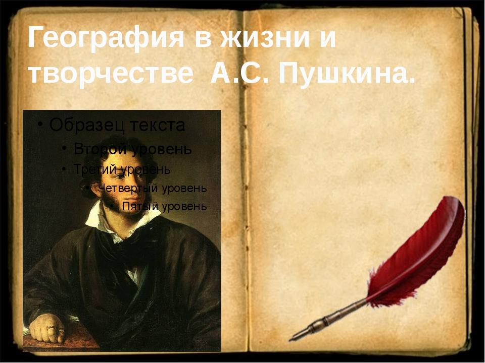 География в жизни и творчестве А.С. Пушкина.