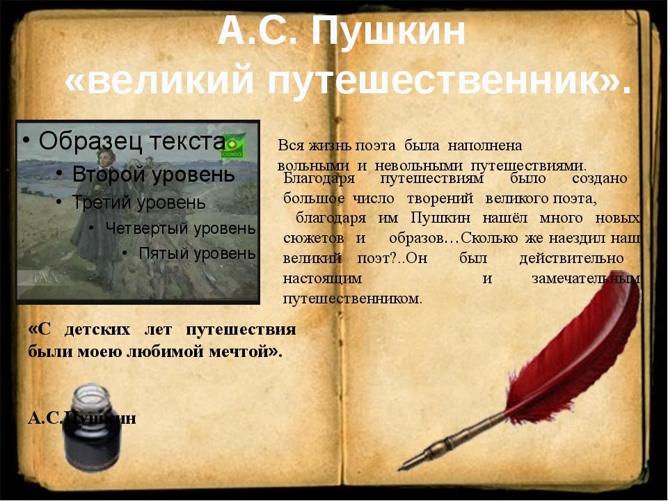 А.С. Пушкин «великий путешественник». «С детских лет путешествия были моею л...