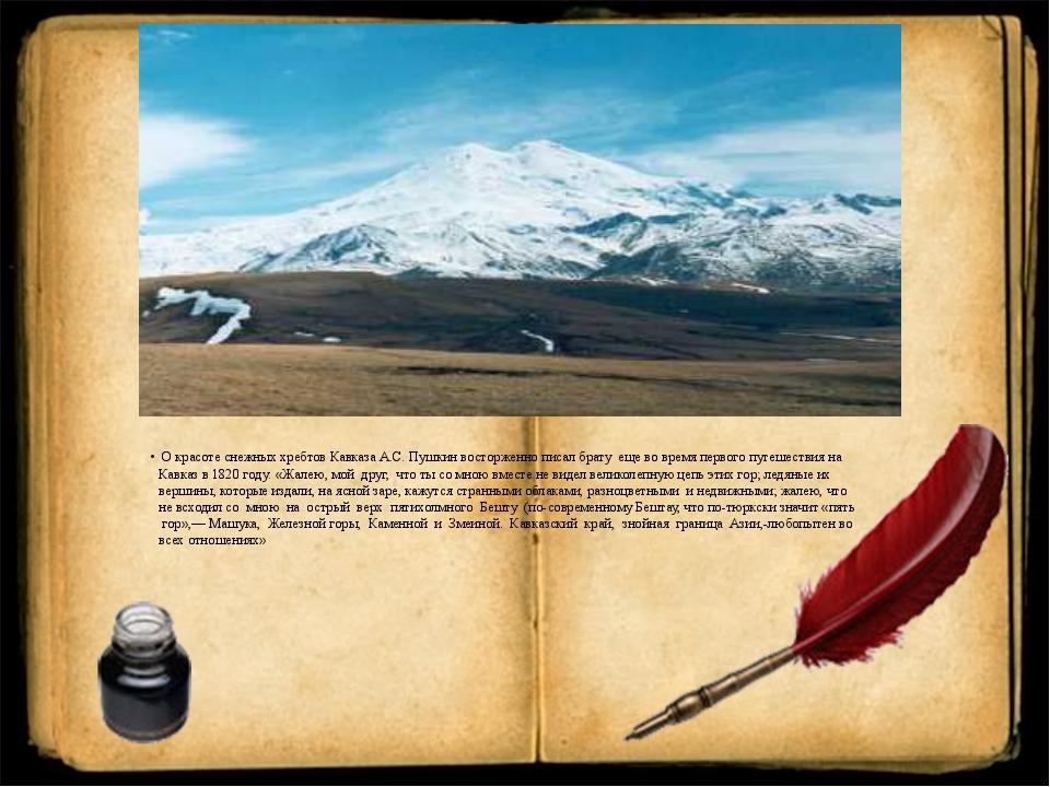 О красоте снежных хребтов Кавказа А.С. Пушкин восторженно писал брату еще во...
