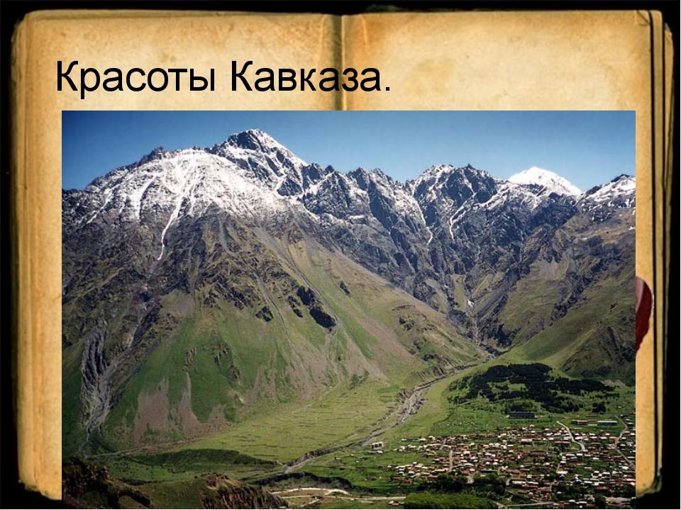 Красоты Кавказа.