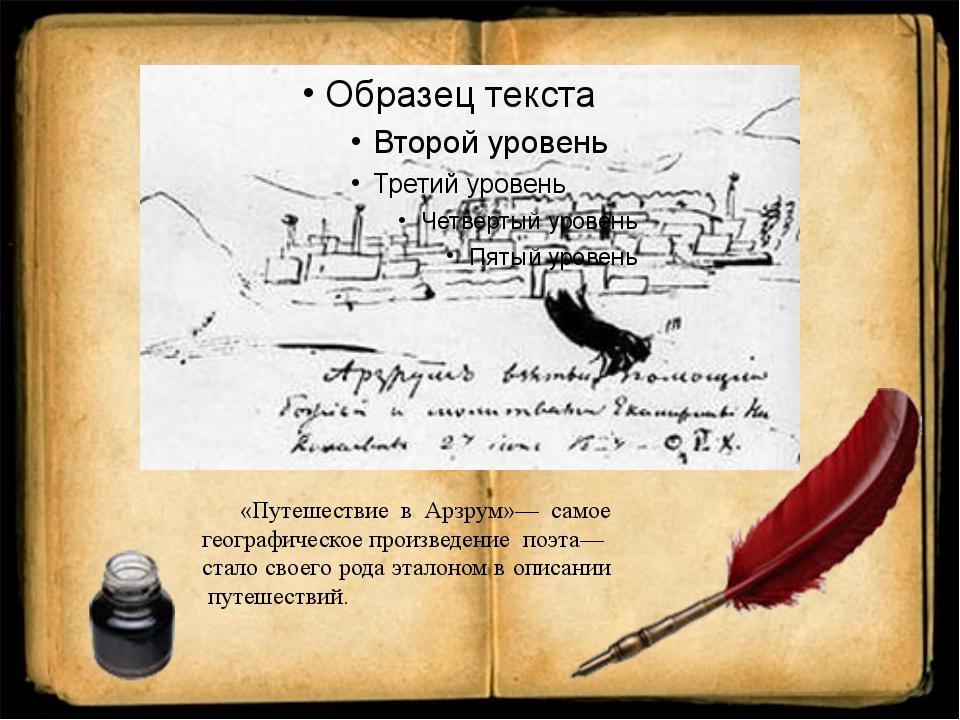 «Путешествие в Арзрум»— самое географическое произведение поэта— стало своег...
