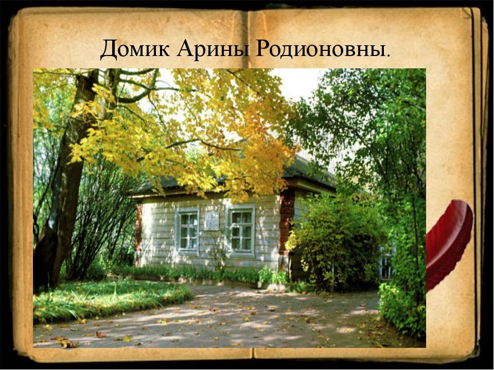 Домик Арины Родионовны.