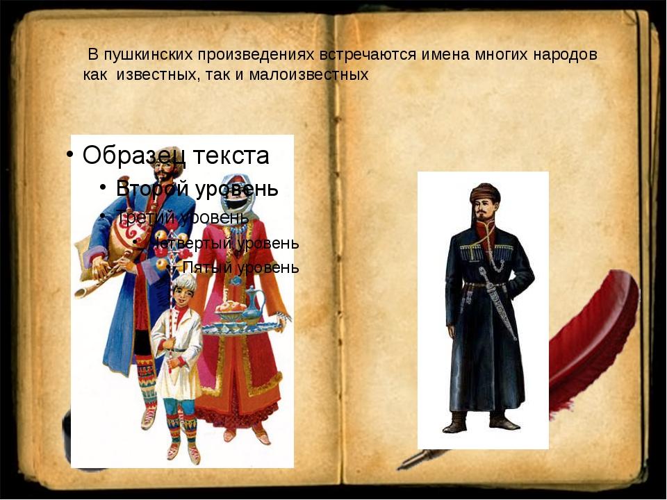 В пушкинских произведениях встречаются имена многих народов как известных, т...