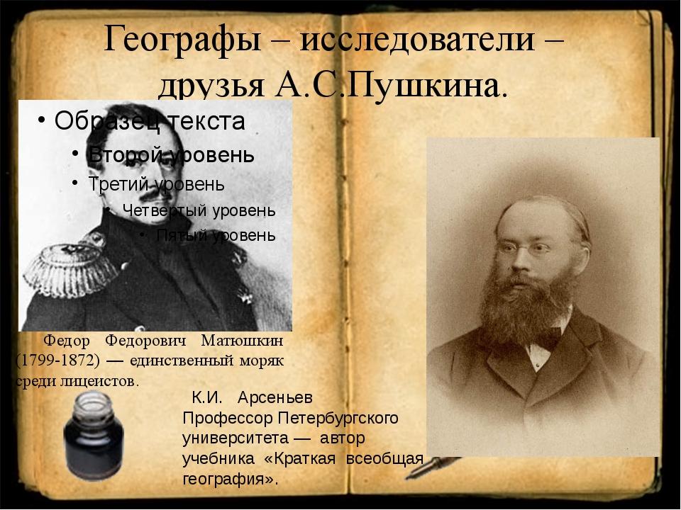 Географы – исследователи – друзья А.С.Пушкина. К.И. Арсеньев Профессор Петерб...