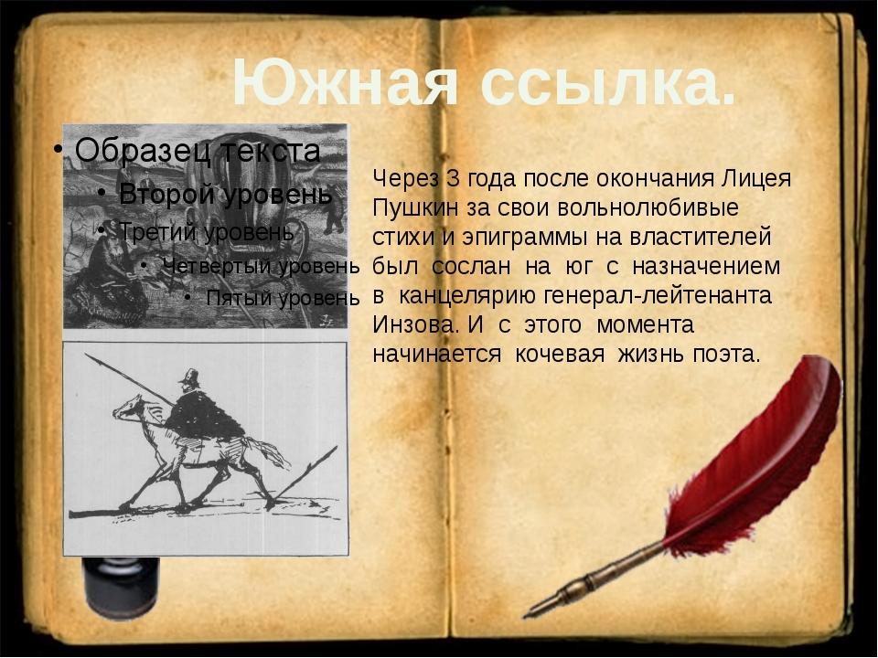 Через 3 года после окончания Лицея Пушкин за свои вольнолюбивые стихи и эпиг...