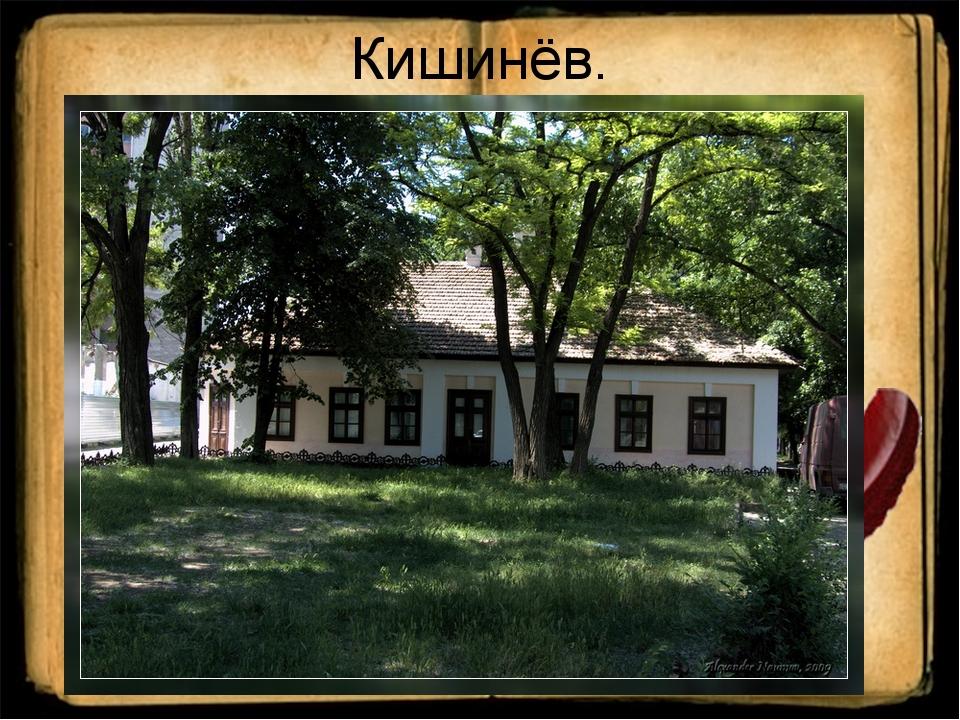 Кишинёв.