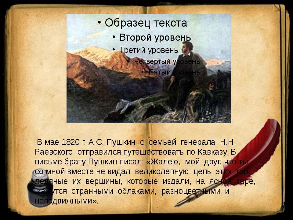 В мае 1820 г. А.С. Пушкин с семьёй генерала Н.Н. Раевского отправился путеше...