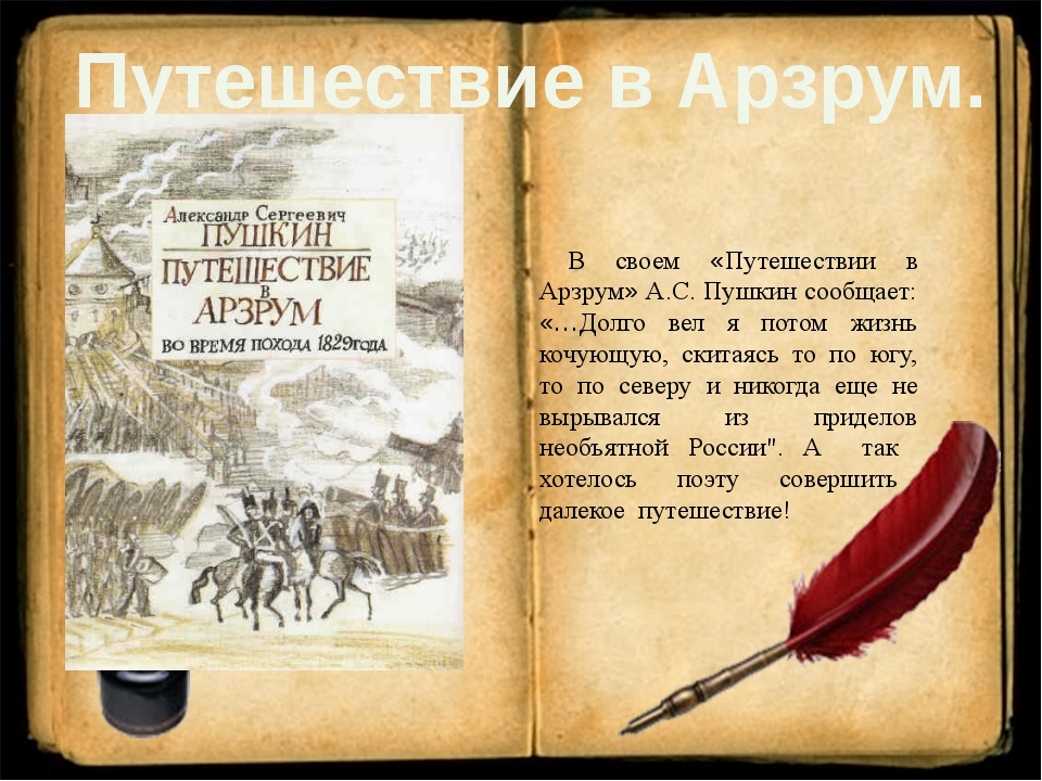 Путешествие в Арзрум. В своем «Путешествии в Арзрум» А.С. Пушкин сообщает: «...