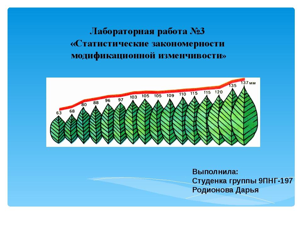 Лабораторная работа №3 «Статистические закономерности модификационной изменчи...
