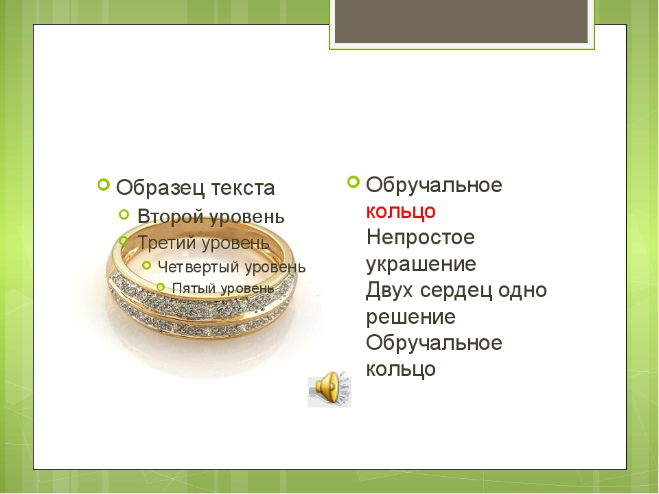 Обручальное кольцо Непростое украшение Двух сердец одно решение Обручальное...