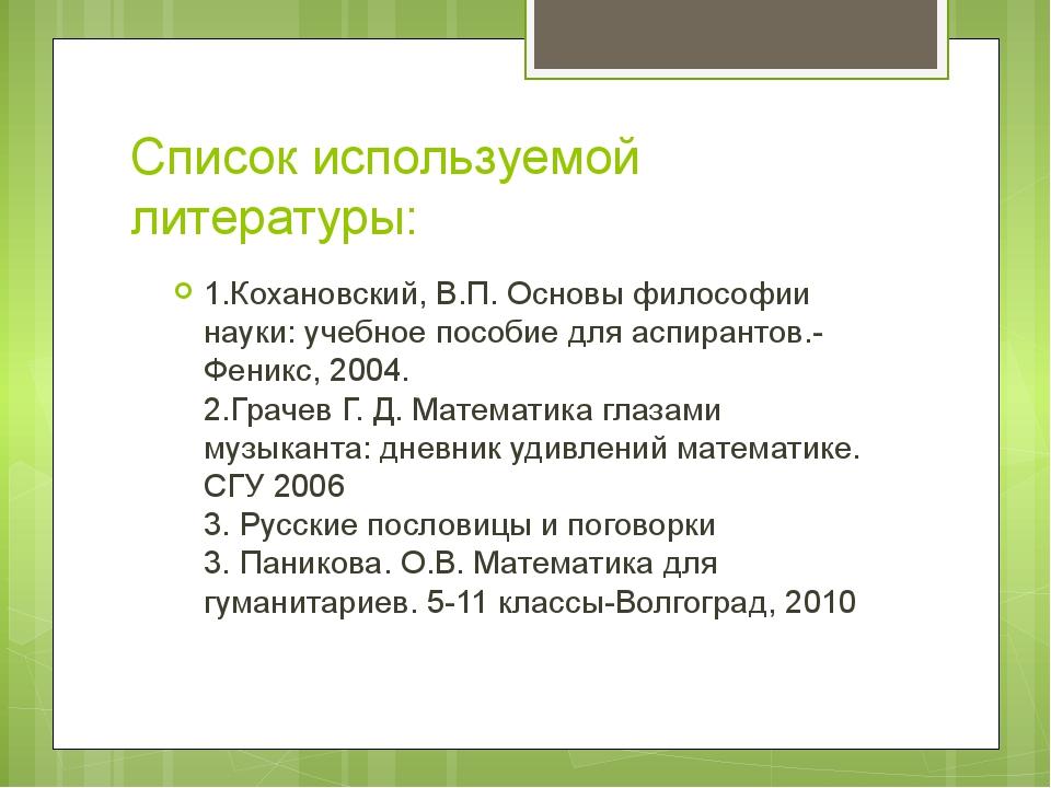 Список используемой литературы: 1.Кохановский, В.П. Основы философии науки: у...