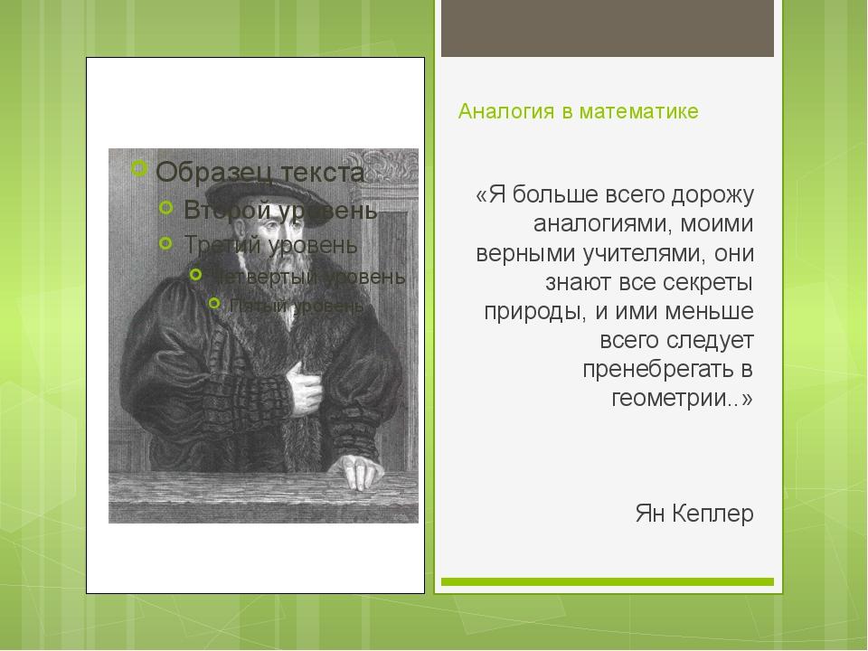 Аналогия в математике «Я больше всего дорожу аналогиями, моими верными учител...