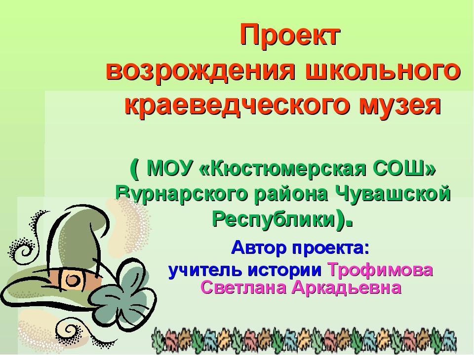 Проект возрождения школьного краеведческого музея ( МОУ «Кюстюмерская СОШ» В...