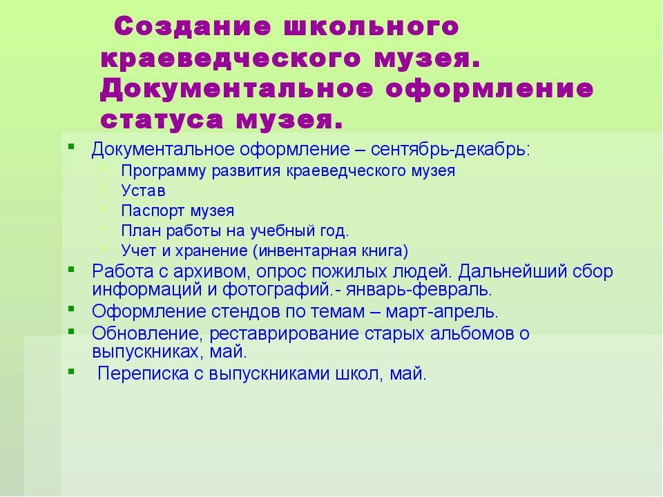 Создание школьного краеведческого музея. Документальное оформление статуса м...