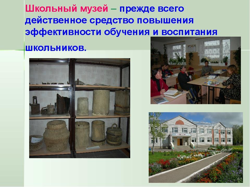 Школьный музей – прежде всего действенное средство повышения эффективности об...