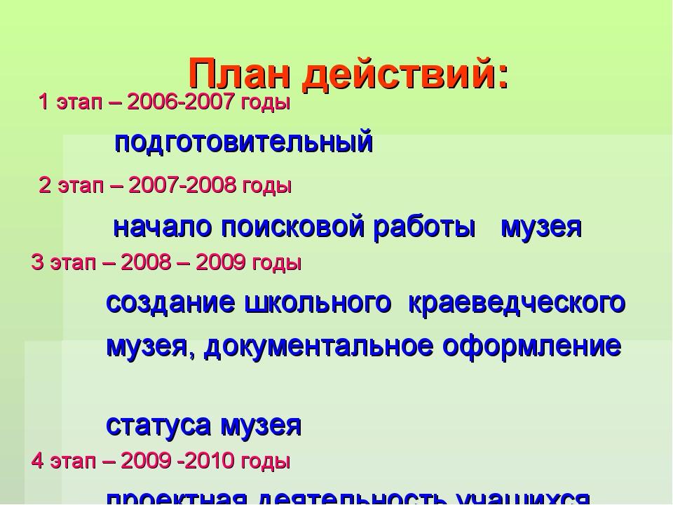 План действий: 1 этап – 2006-2007 годы подготовительный 2 этап – 2007-2008 г...