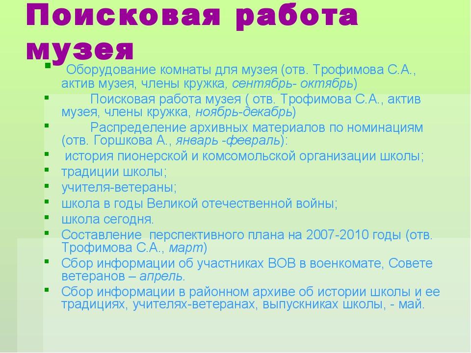 Поисковая работа музея Оборудование комнаты для музея (отв. Трофимова С.А., а...