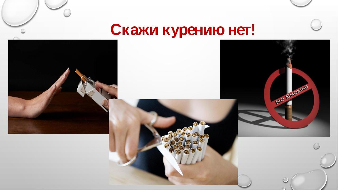 Скажи курению нет!