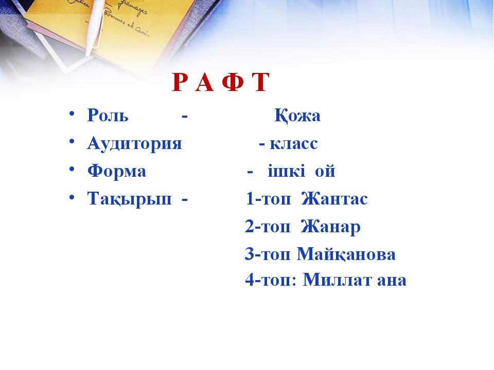 Р А Ф Т Роль - Қожа Аудитория - класс Форма - ішкі ой Тақырып - 1-топ Жантас...