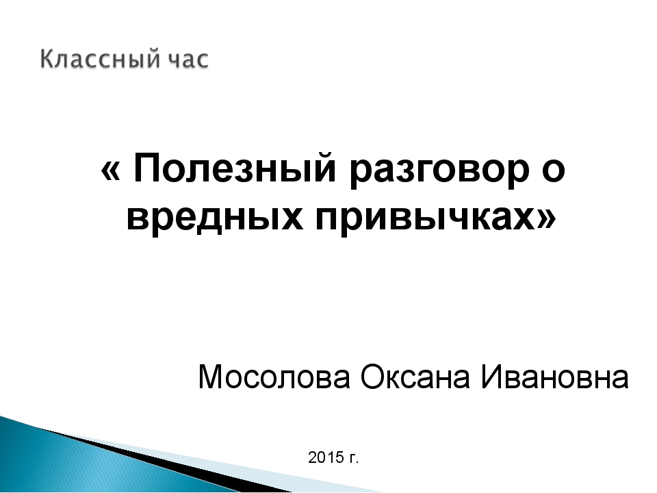 « Полезный разговор о вредных привычках» Мосолова Оксана Ивановна 2015 г.