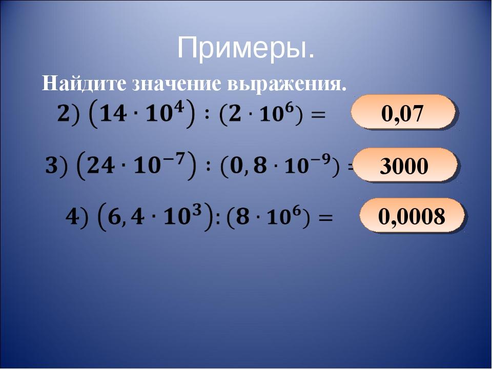 Примеры. Найдите значение выражения. 0,07 3000 0,0008