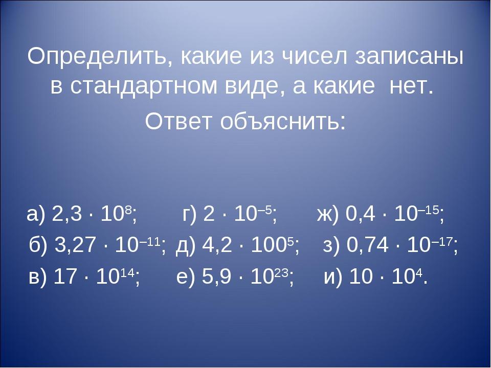Определить, какие из чисел записаны в стандартном виде, а какие нет. Ответ об...