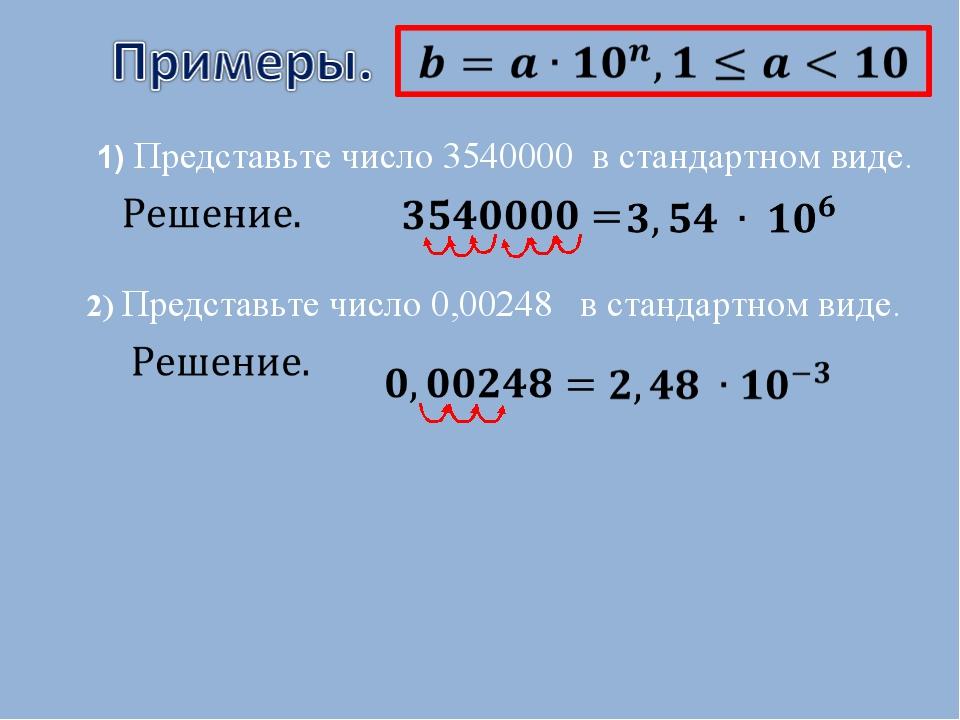 1) Представьте число 3540000 в стандартном виде. 2) Представьте число 0,00248...