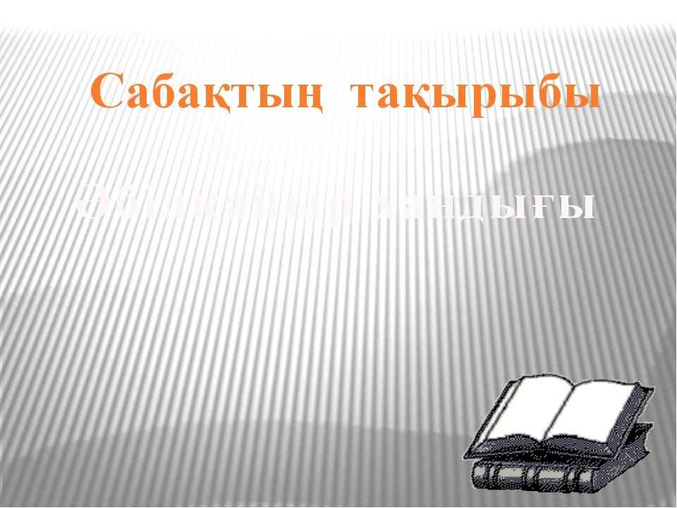 Сабақтың тақырыбы Әбілқайыр хандығы