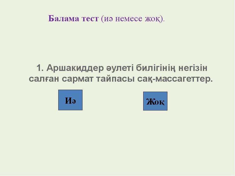 Жоқ Иә 2. Гиркан сармат дәуіріндегі Каспий теңізінің атауы?