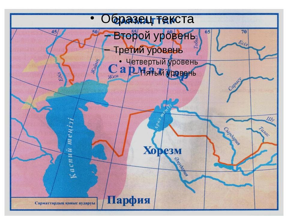 Сарматтар б.з.б. 2 ғасырда Батыс Қазақстан жерінен біртіндеп жаулап Қара теңі...