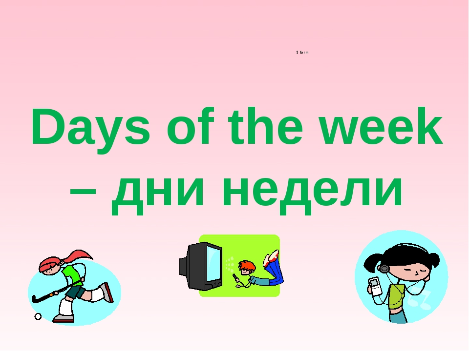 3 form Days of the week – дни недели