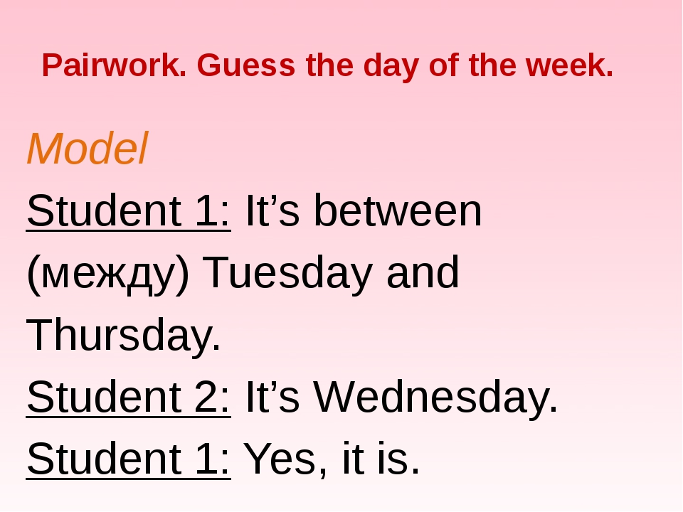 Model Student 1: It's between (между) Tuesday and Thursday. Student 2: It's W...