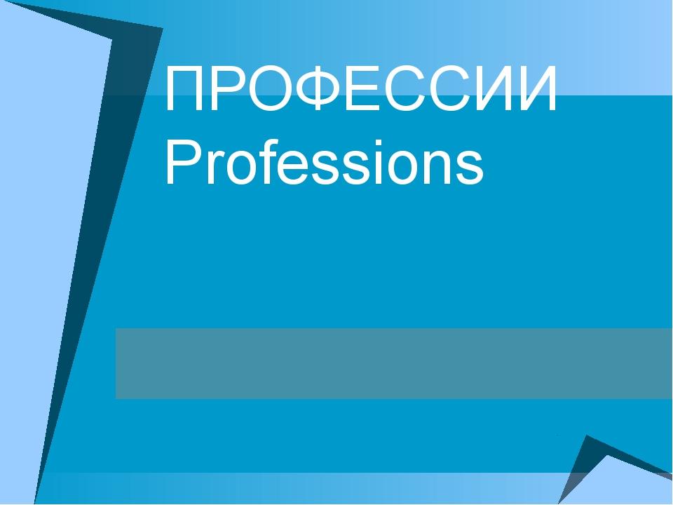 ПРОФЕССИИ Professions