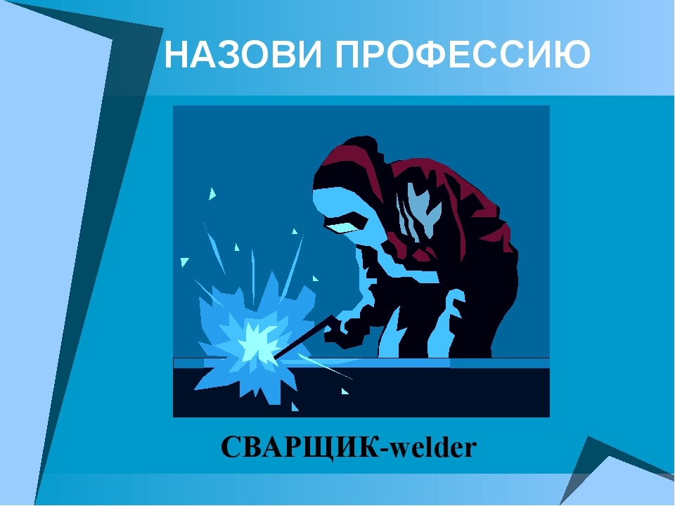 НАЗОВИ ПРОФЕССИЮ СВАРЩИК-welder