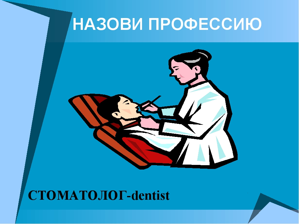 НАЗОВИ ПРОФЕССИЮ СТОМАТОЛОГ-dentist