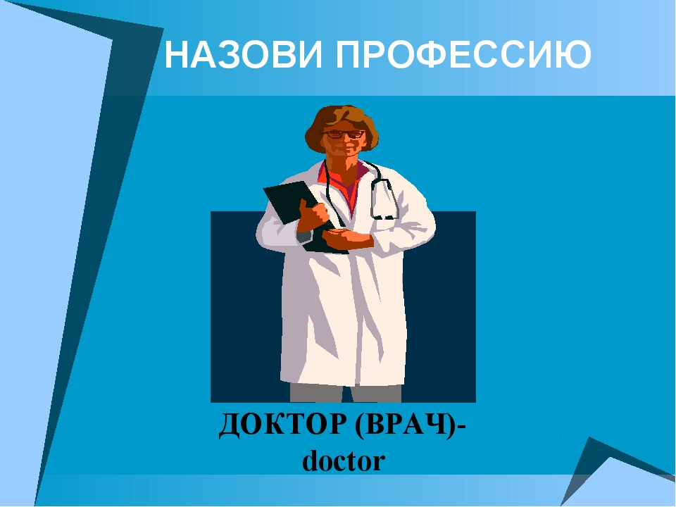 НАЗОВИ ПРОФЕССИЮ ДОКТОР (ВРАЧ)- doctor