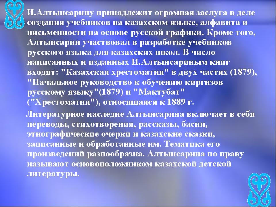 И.Алтынсарину принадлежит огромная заслуга в деле создания учебников на каза...